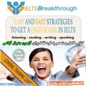 دانلود کتاب IELTS General Training Guide