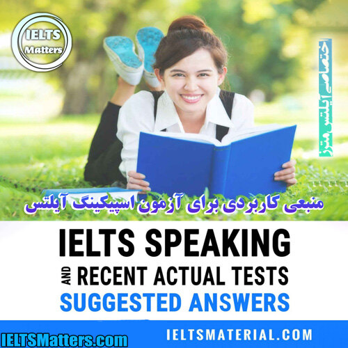 دانلود کتاب IELTS Speaking Recent Actual Tests and Suggested Answers