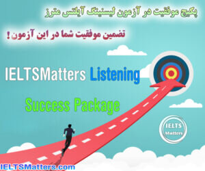 پکیج موفقیت در آزمون لیسنینگ آیلتس IELTSMatters Listening Success Package