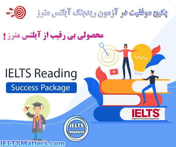 پکیج موفقیت در آزمون ریدینگ آیلتس IELTSMatters Reading Success Package