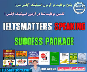 پکیج موفقیت در آزمون اسپیکینگ آیلتس مترز IELTSMatters Speaking Success Package