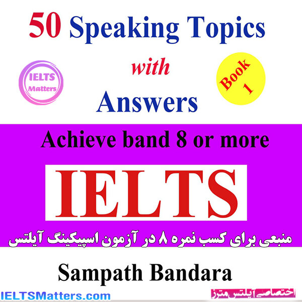 دانلود کتاب 50Speaking Topics with Answers-Book 1 Achieve band 8 or more