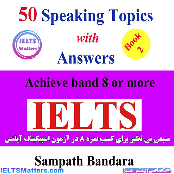 دانلود کتاب 50Speaking Topics with Answers-Book 2 Achieve band 8 or more