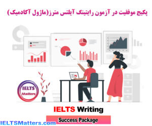 پکیج موفقیت در آزمون رایتینگ آیلتس (آکادمیک) IELTSMatters