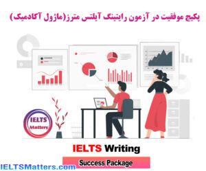 پکیج موفقیت در آزمون رایتینگ آیلتس (آکادمیک) IELTSMatters