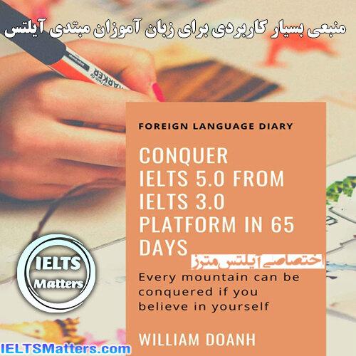 دانلود کتاب Conquer IELTS 5.0 from IELTS 3.0 platform in 65 days of William Doanh