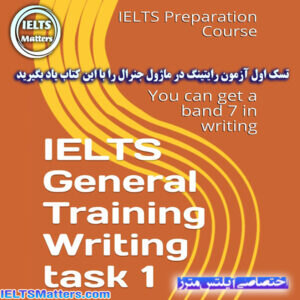 دنلود کتاب IELTS General Training Writing task 1 You can get a band 7 in writing