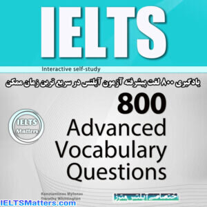 دانلود کتاب IELTS Interactive self-study 800 Advanced Vocabulary Questions