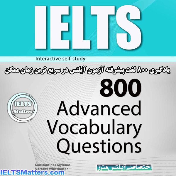 دانلود کتاب IELTS Interactive self-study 800 Advanced Vocabulary Questions