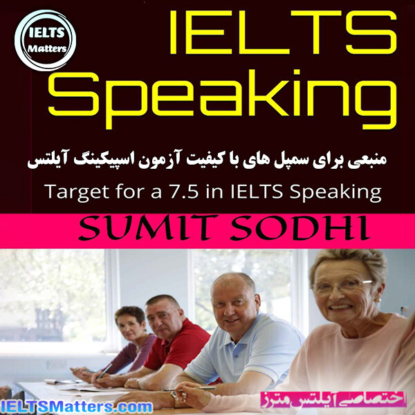 دانلود کتاب IELTS Speaking-Target for a 7.5