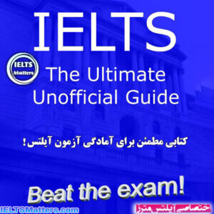 دانلود کتاب IELTS The Ultimate Unofficial Guide