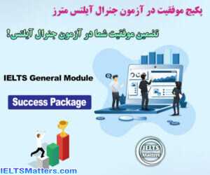 پکیج موفقیت در آزمون جنرال آیلتس IELTSMatters General Module Success Package
