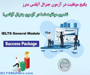 پکیج موفقیت در آزمون جنرال آیلتس IELTSMatters General Module Success Package