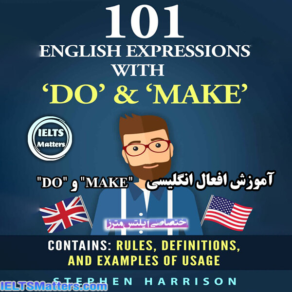 دانلود کتاب 101English Expressions with 'DO' and MAKE