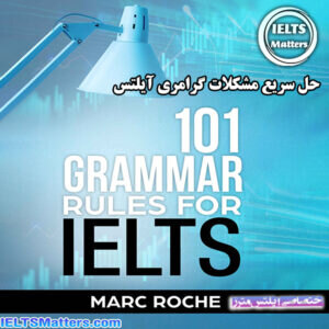 دانلود کتاب 101Grammar Rules for IELTS: Instant Study Notes -IELTS Grammar