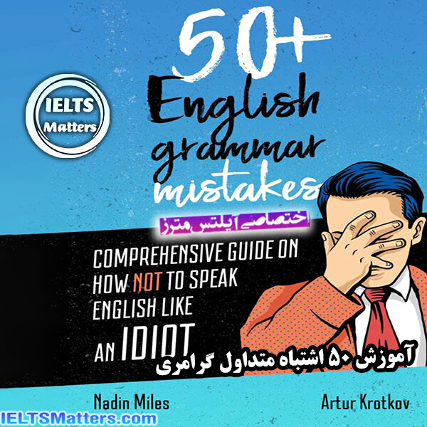 دانلود کتاب 50English Grammar Mistakes Comprehensive guide on how not to speak English like an idiot+
