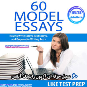 دانلود کتاب 60Model Essays