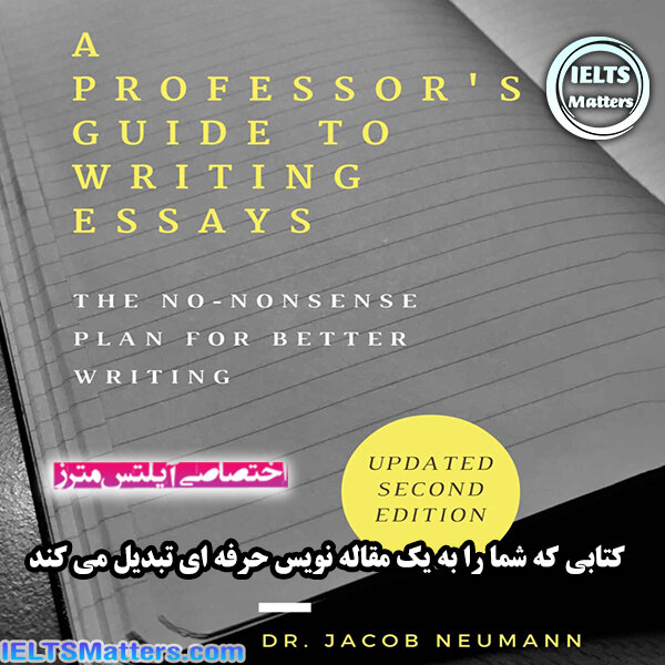 دانلود کتاب A Professor's Guide to Writing Essays The No-Nonsense Plan for Better Writing