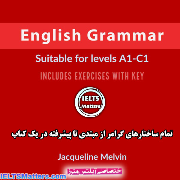 دانلود کتاب English Grammar-Suitable for levels A1-C1