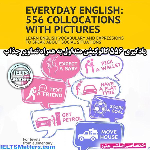 دانلود کتاب Everyday English-556 collocations with pictures