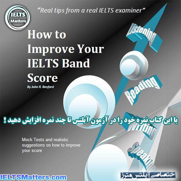 دانلود کتاب How to Improve your IELTS Band Score