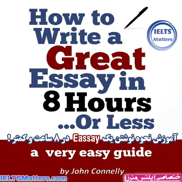 دانلود کتاب How to Write a Great Essay in 8 Hours or Less-A Very Easy Guide