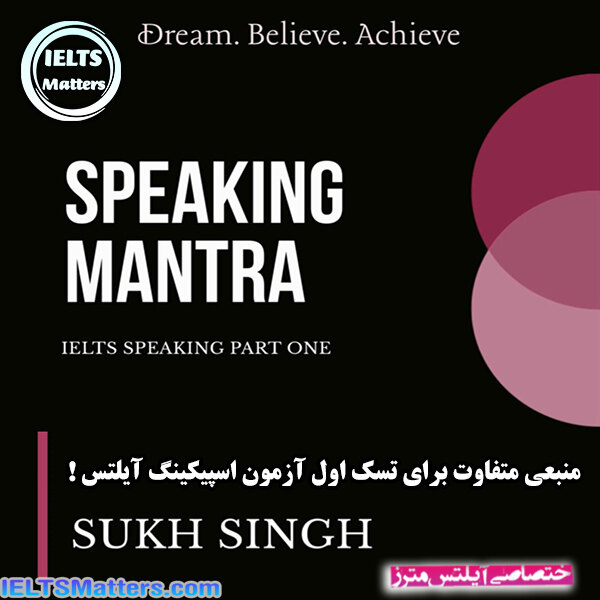 دانلود کتاب Speaking Mantra IELTS Speaking General Questions
