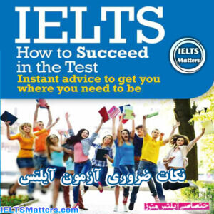دانلود کتاب IELTS - How to Succeed in the Test