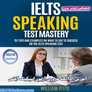 دانلود کتاب IELTS Speaking Test Secrets-151 Tips And Examples