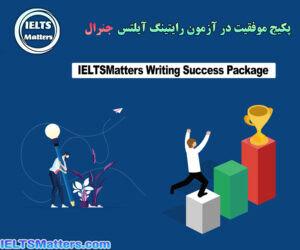 پکیج موفقیت در آزمون رایتینگ آیلتس (جنرال) IELTSMatters Writing Success Package