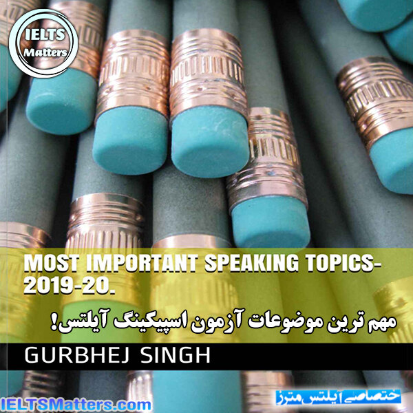 دانلود کتاب Most important speaking topics-2019-20