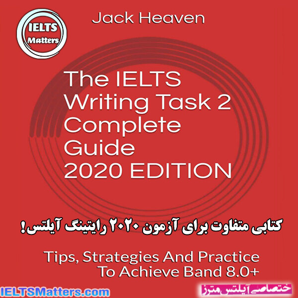 دانلود کتاب The IELTS Writing Task 2 Complete Guide 2020 EDITION