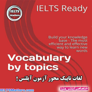 دانلود کتاب Vocabulary by topics for IELTS learners Build your knowledge base