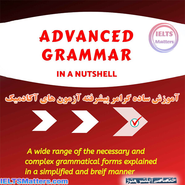 دانلود کتاب Advanced Grammar In A Nutshell All the Necessary Grammatical Rules for Academic Purposes