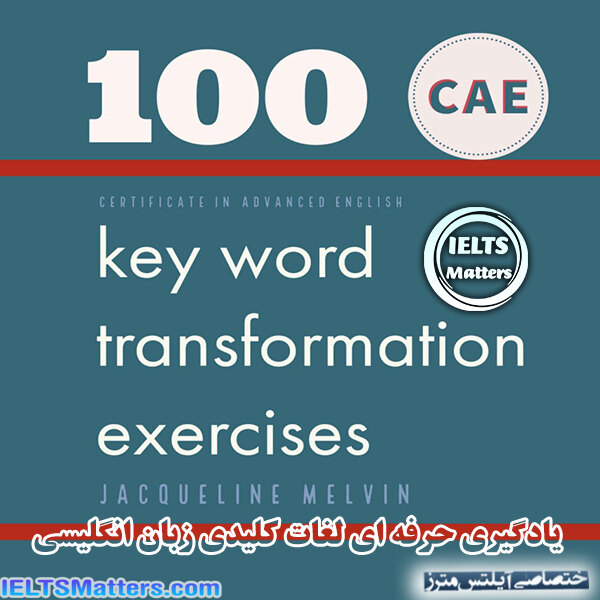 دانلود کتابدانلود کتاب Certificate In Advanced English-100 CAE Key Word Transformation Exercises Certificate In Advanced English-100 CAE Key Word Transformation Exercises