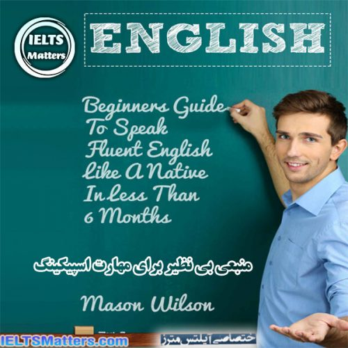 دانلود کتاب Beginners Guide To Speak Fluent English Like A Native In Less Than 6 Months