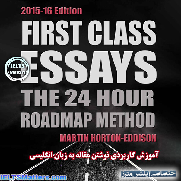 دانلود کتاب First Class Essays-The 24hour Roadmap Method