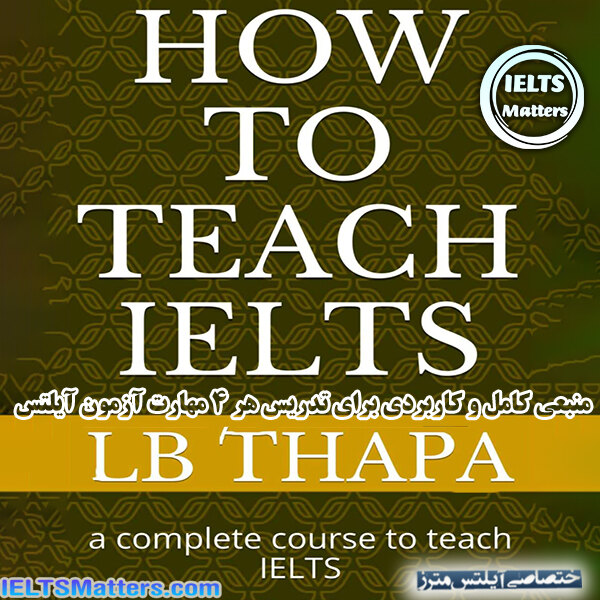 دانلود کتاب How To Teach IELTS a Complete Course to Teach IELTS