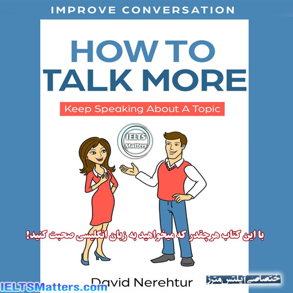 دانلود کتاب How To Talk More Keep Speaking About A Topic-Improve Conversation