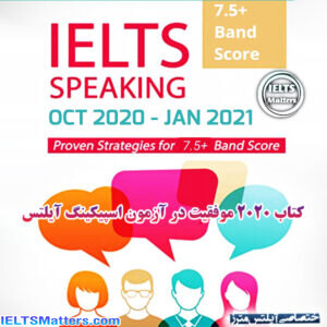 دانلود کتاب IELTS™ Speaking 7.5+ Band: OCT 2020 - JAN 2021