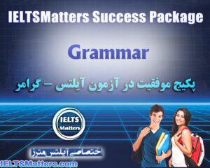 پکیج موفقیت در آزمون آیلتس (گرامر) IELTSMatters Success Package - Grammar