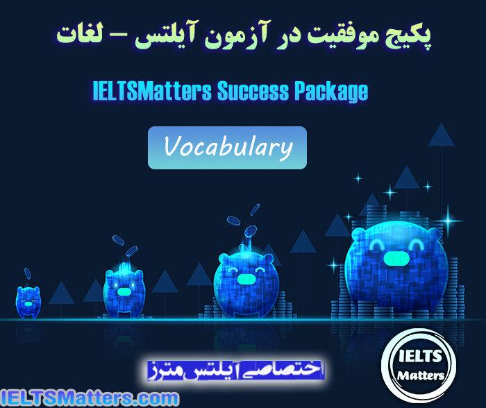 پکیج موفقیت در آزمون آیلتس (لغات) IELTSMatters Success Package-Vocabulary