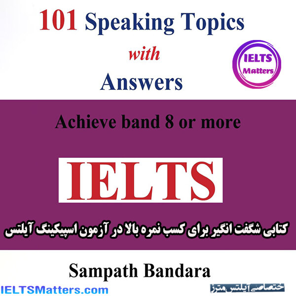 دانلود کتاب 101Speaking Topics with Answers Achieve band 8 or more