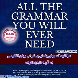 دانلود کتاب All The Grammar You Will Ever Need