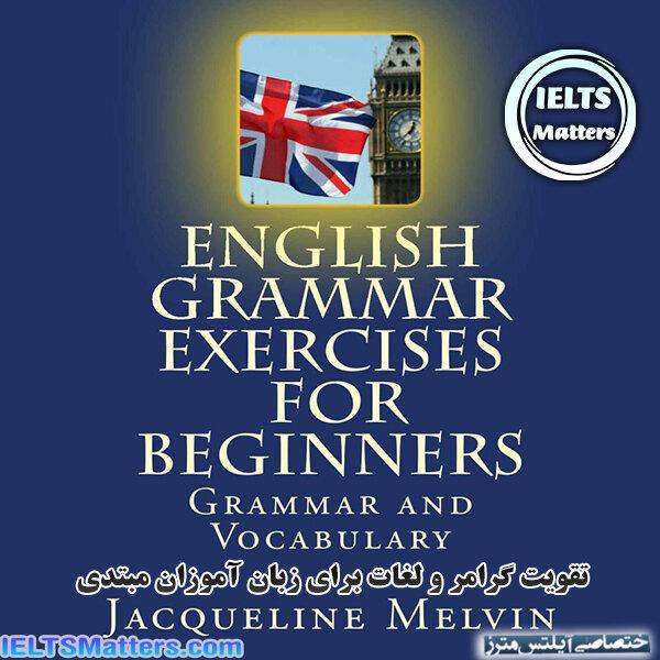 دانلود کتاب English Grammar Exercises For Beginners Grammar and Vocabulary