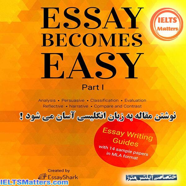دانلود کتاب Essay Becomes Easy - How to Write A+ Essays: Step-By-Step Practical Guides