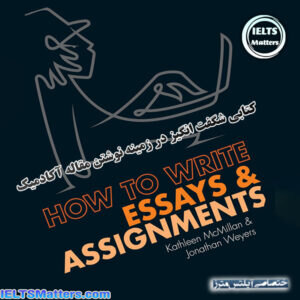 دانلود کتاب How to Write Essays & Assignments