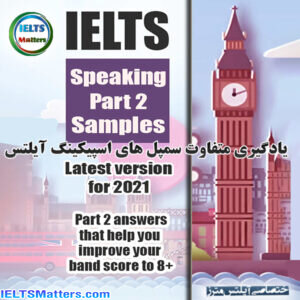 دانلود کتاب IELTS Speaking Part 2 Samples - Latest Version For 2021