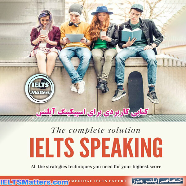 دانلود کتاب The Complete Solution IELTS Speaking All the strategies techniques you need for your highest score