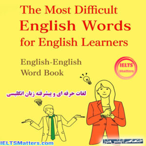 دانلود کتاب The Most Difficult English Words for English Learners English-Word Book